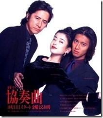 Kyosokyoku tv drama series