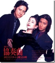 Kyosokyoku tv drama series