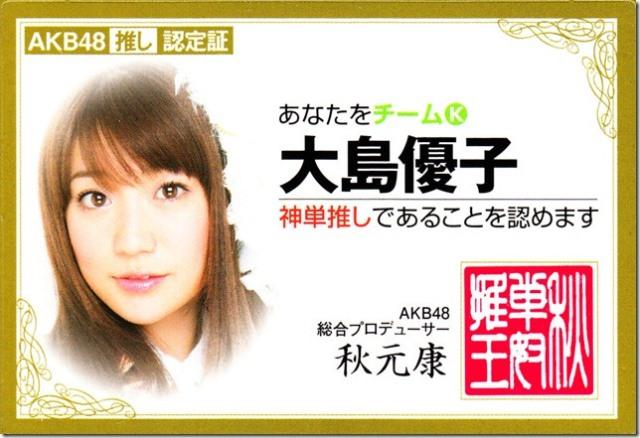 Oshima♥Yuko (Oshimen)