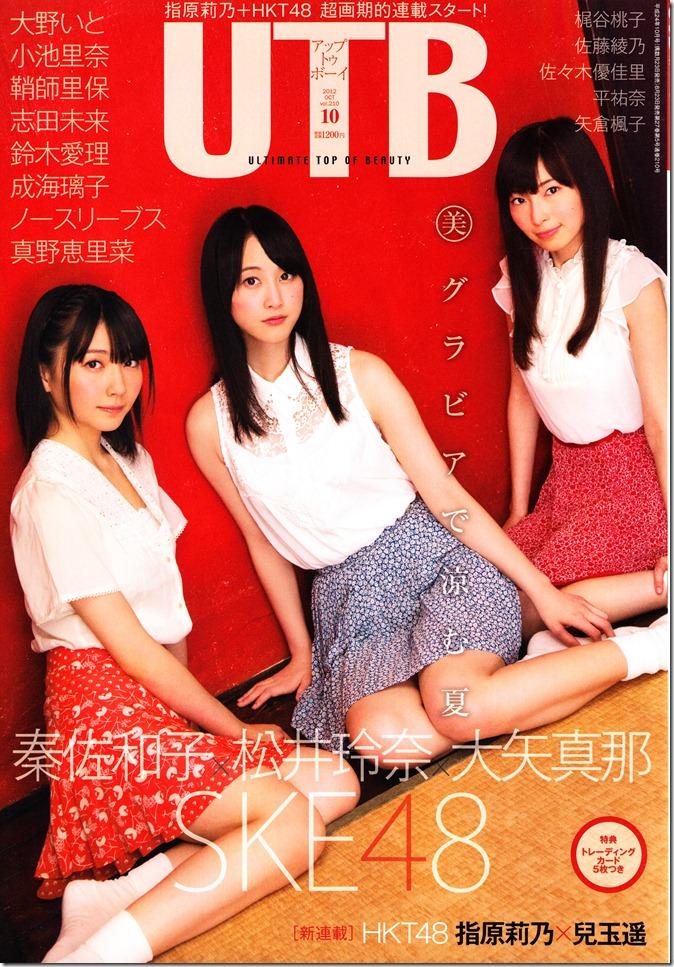 UTB Vol.210 October 2012 (1)