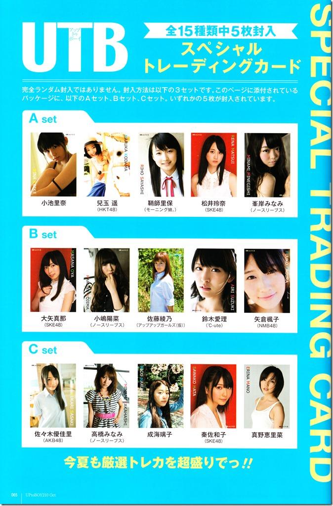 UTB Vol.210 October 2012 (2)