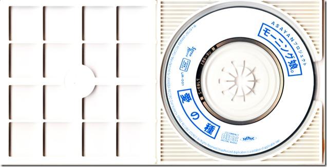"""Morning Musume """"Ai no tane"""" CD single (inner jacket scan)"""