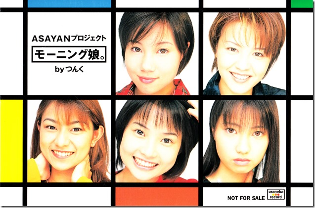 "Morning Musume ""Ai no tane"" signed post card (front)"