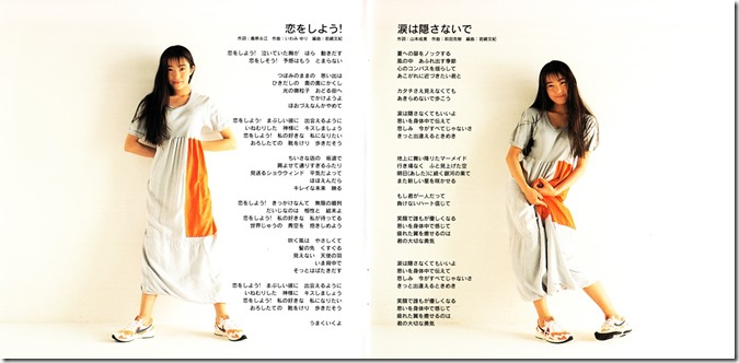 Kanno Miho Happy Ice Cream album lyrics & credits booklet (3)
