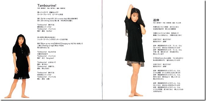 Kanno Miho Happy Ice Cream album lyrics & credits booklet (6)