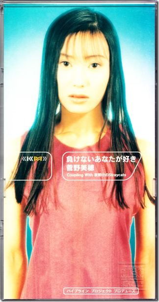 Kanno Miho Makenai anata ga suki 3 inch CD single jacket scan (front)