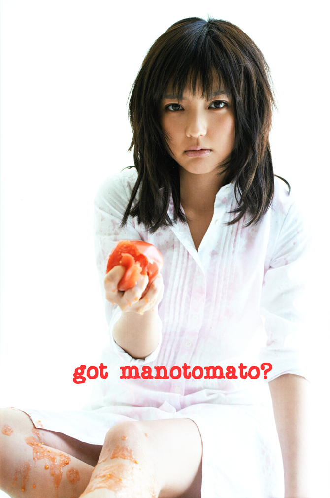 got manotomato♥?