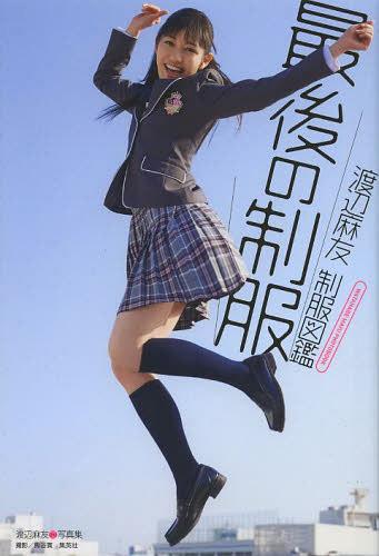 Mayuyu, the shashinshuu sequel...