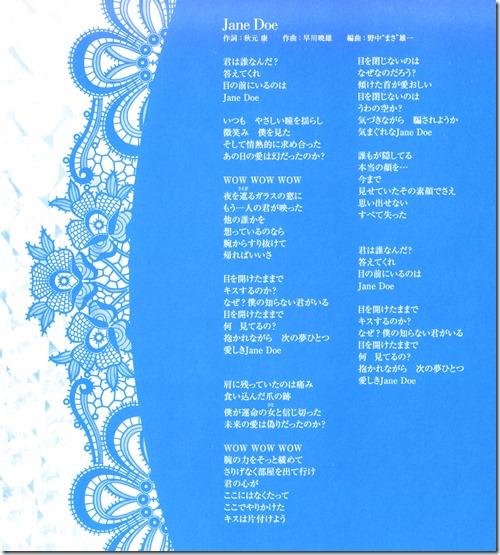 Takahashi Minami Jane Doe single jacket scan (5)