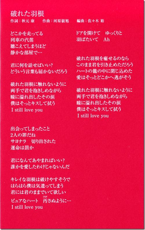 Takahashi Minami Jane Doe single jacket scan (9)