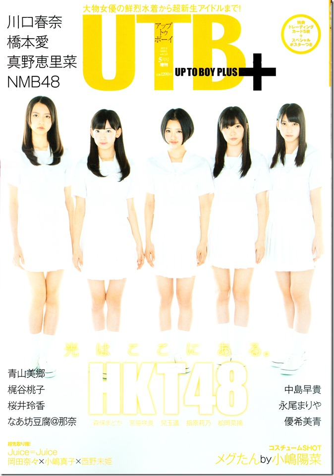 UTBPlus May 2013 Vol (1)