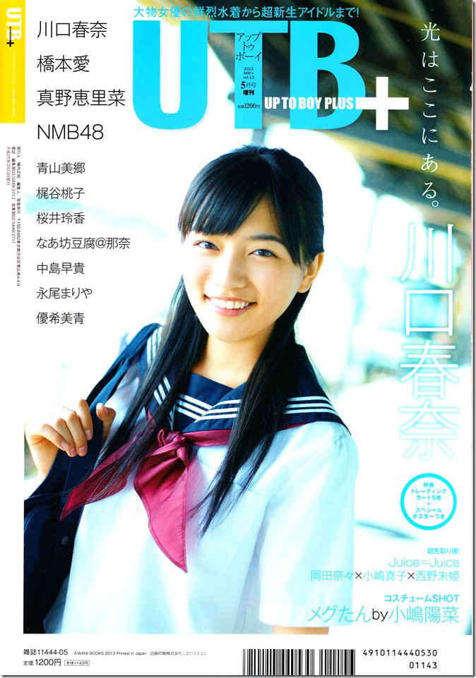 UTBPlus May 2013 Vol (2)