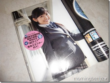 Weekly Playboy 2013.4.29 issue with life sized Watanabe Mayu poster (2)