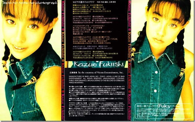 Fukiishi Kazue Sepia no natsu no photograph 3 inch CD single jacket scans (3)