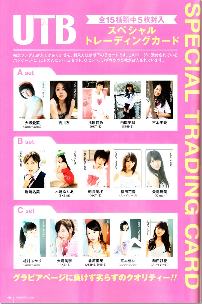 utb vol.214 June 2013 trading card set A