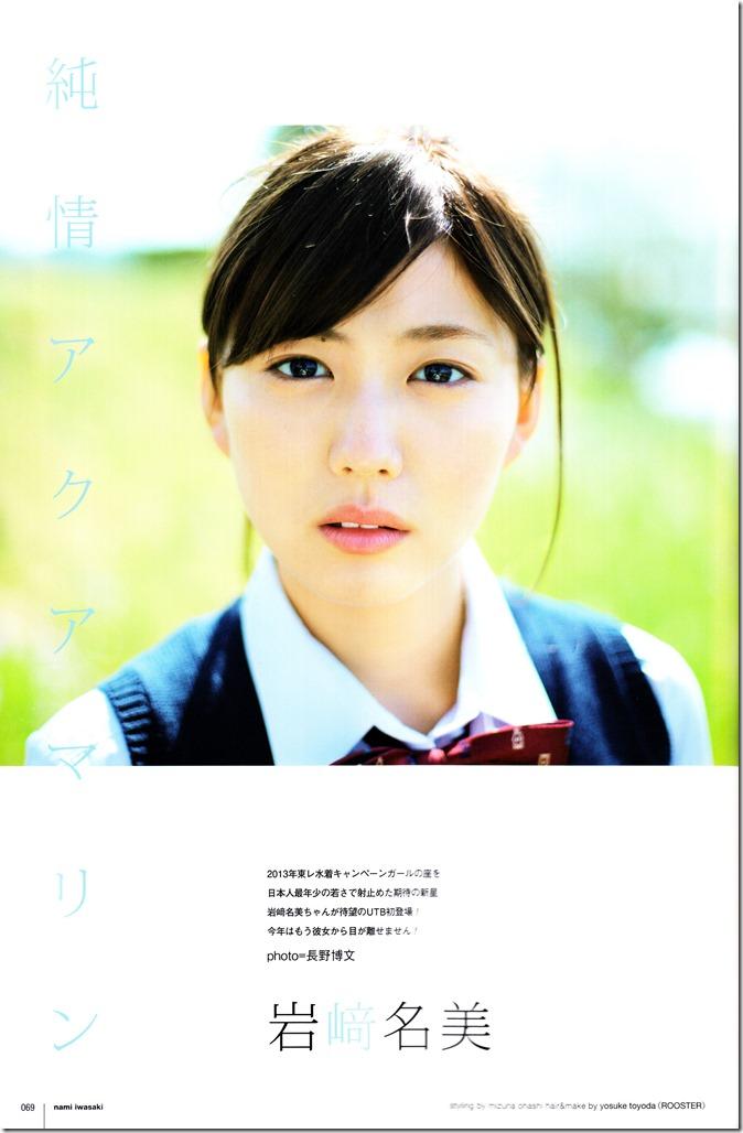 Iwasaki Nami UTB vol.214 June 2013 (1)