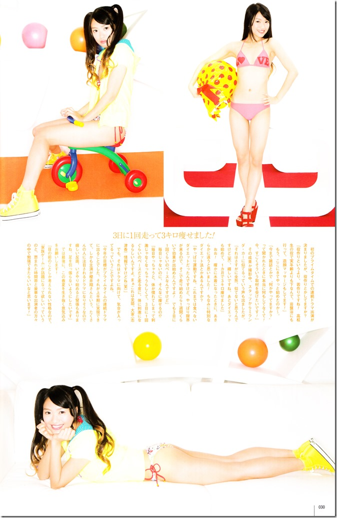 Kitara Rie in UTB vol.214 June 2013 (4)