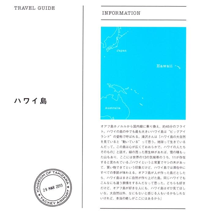 Takizawa Hideaki Tackey Trip 29 (47)