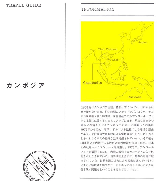 Takizawa Hideaki Tackey Trip 29 (5)
