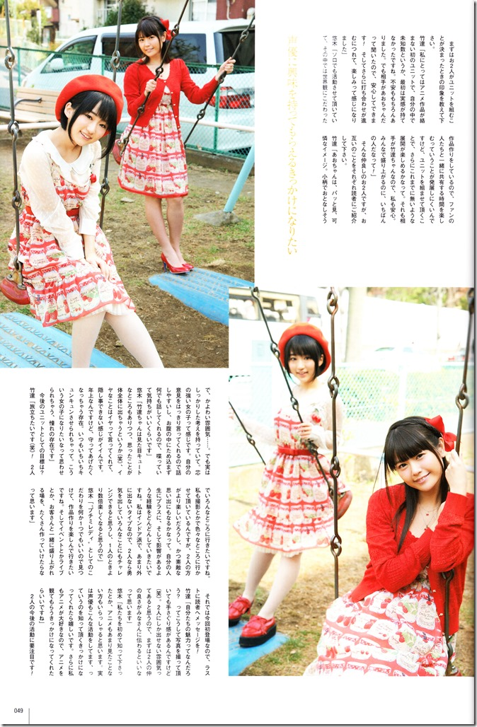 UTB♥ vol.214 June 2013 (30)