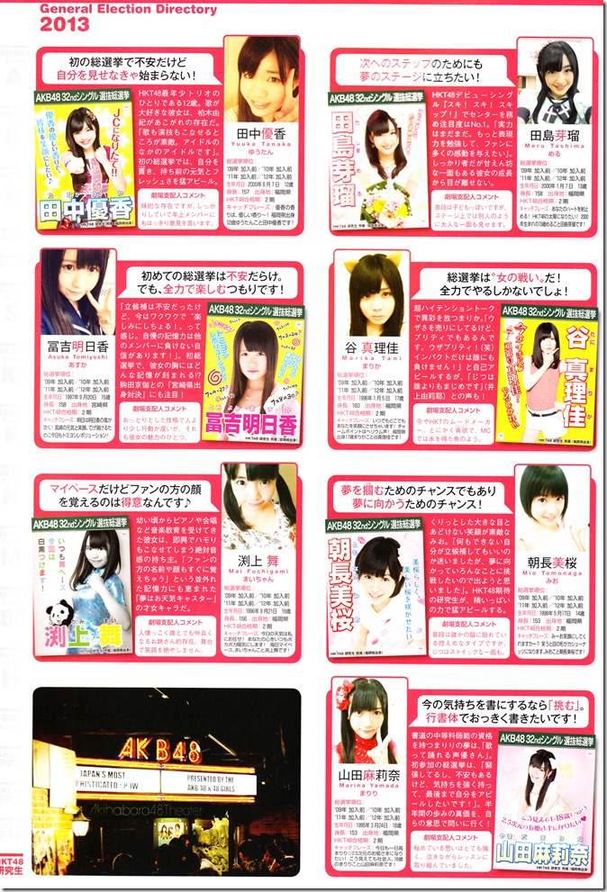 AKB48 Sousenkyo Official Guide Book (128)