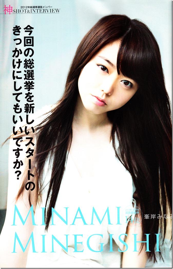 AKB48 Sousenkyo Official Guide Book (64)