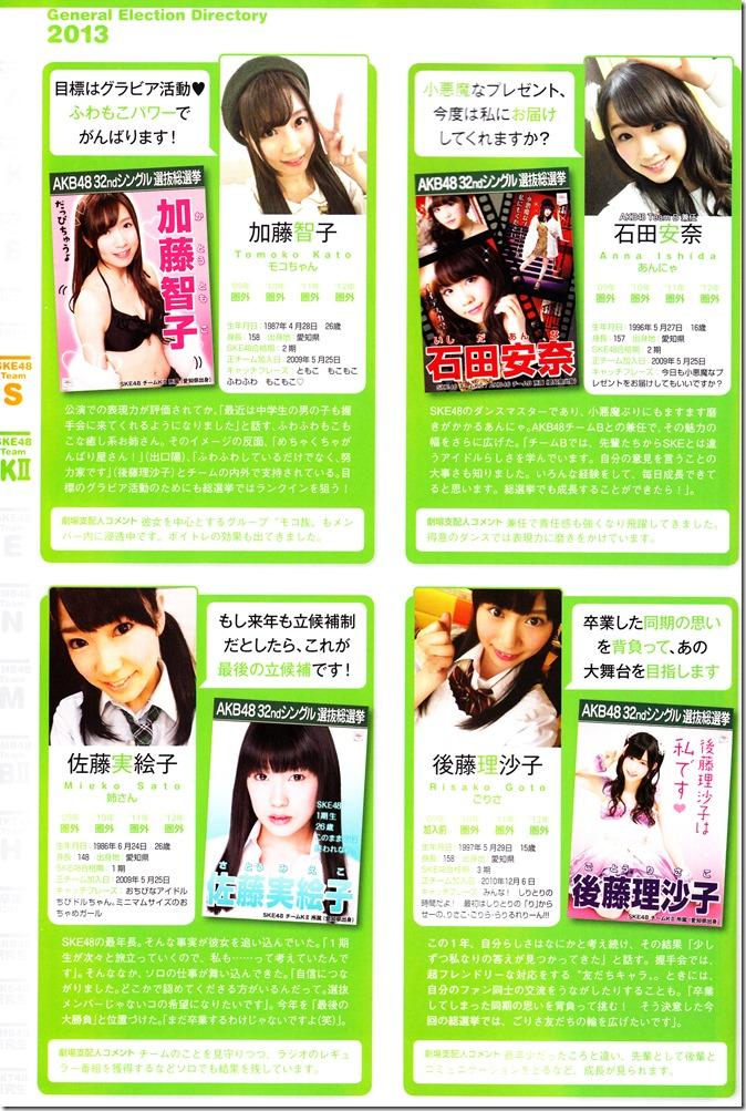 AKB48 Sousenkyo Official Guide Book (92)