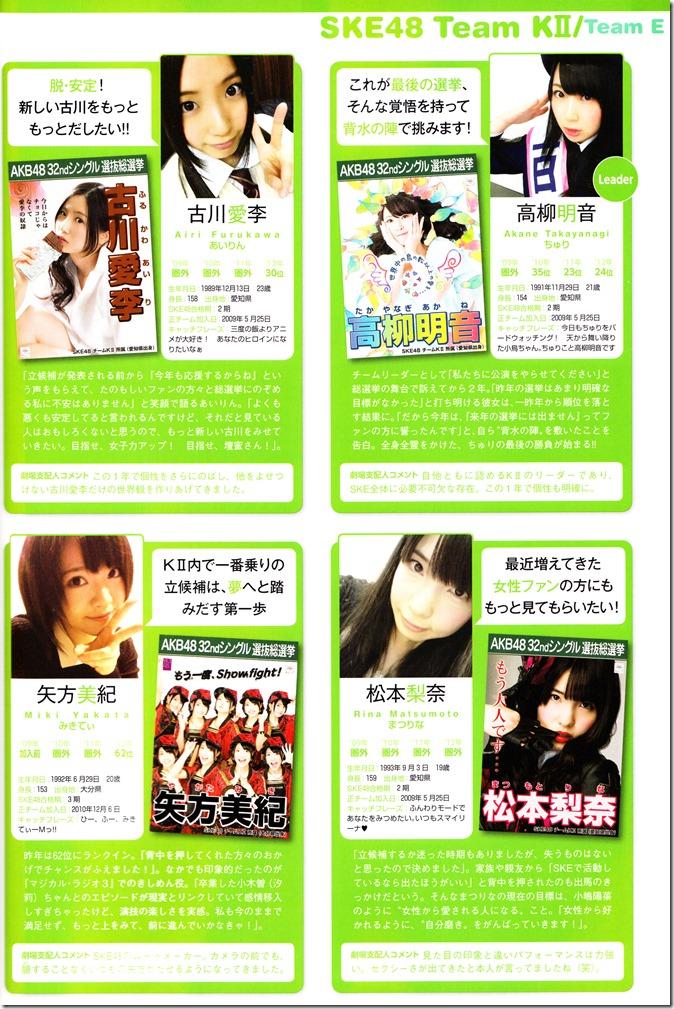 AKB48 Sousenkyo Official Guide Book (93)
