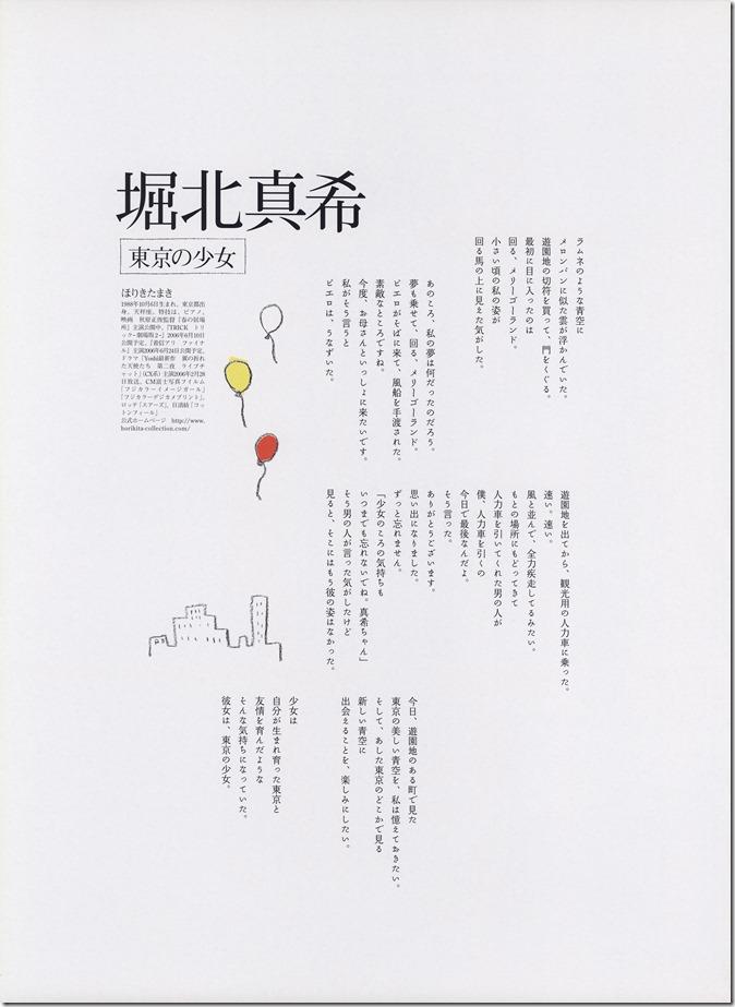 少女小説 Girls! 特別編集  (31)