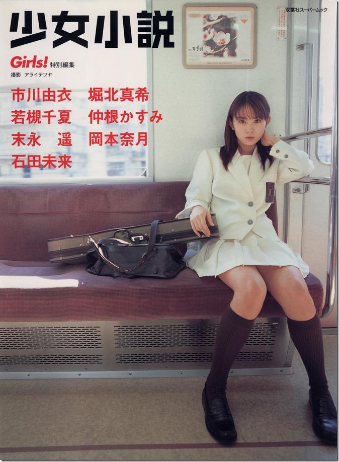 少女小説 Girls! 特別編集  (3)