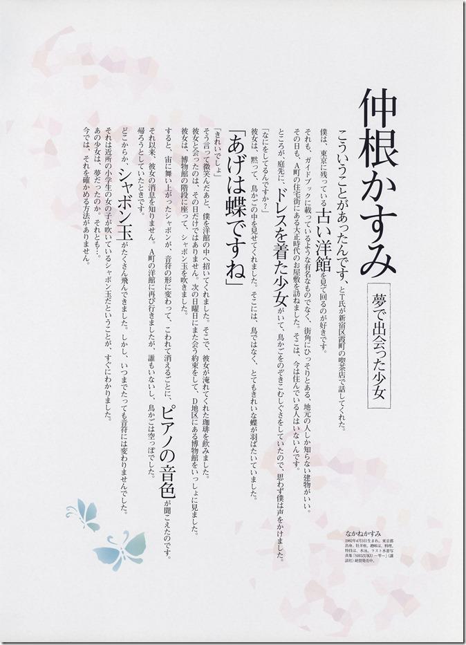 少女小説 Girls! 特別編集  (75)