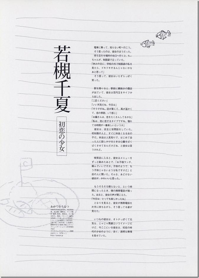少女小説 Girls! 特別編集  (89)
