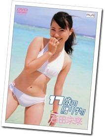 Ishida Miku image DVD