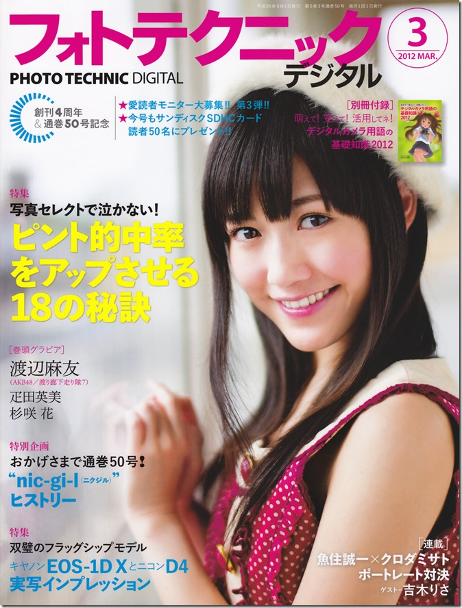 Photo Technic Digital March 2012 (1)