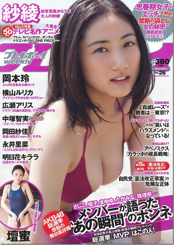 Playboy Weekly 2013 no26 (1)