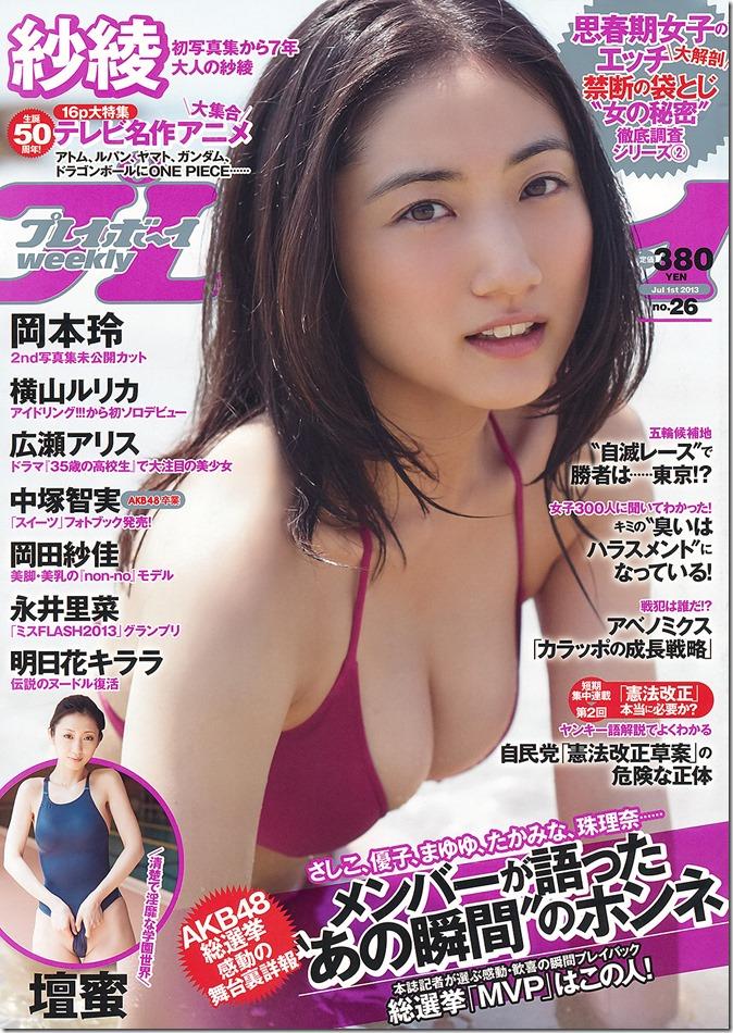 Playboy Weekly 2013 no26 (1)