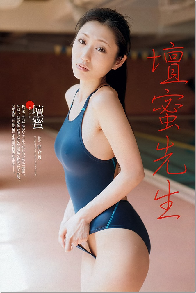 Playboy Weekly 2013 no26 (21)
