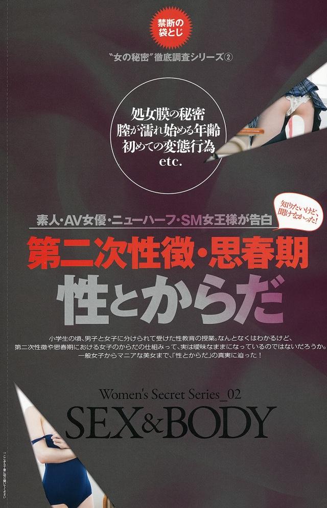 Playboy Weekly 2013 no26 (44)