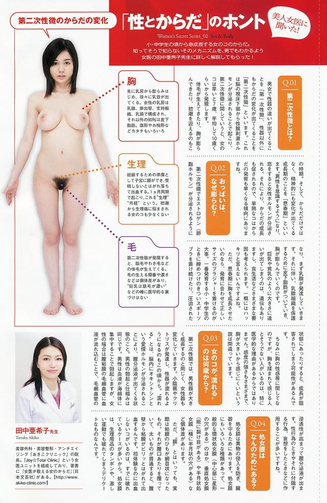 Playboy Weekly 2013 no26 (45)