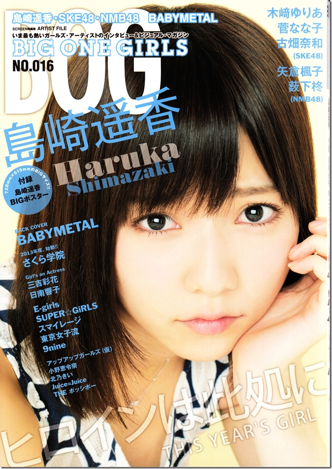 Shimazaki Haruka in BOG no 16 (1)