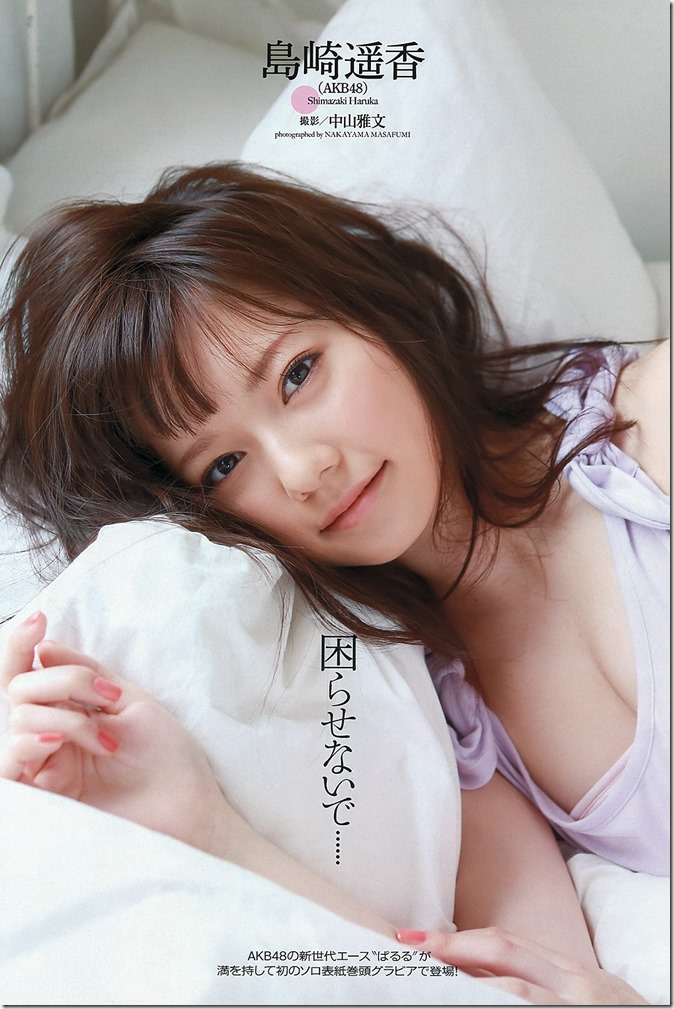 Shimazaki Haruka in Weekly Playboy April 22nd, 2013 (2)