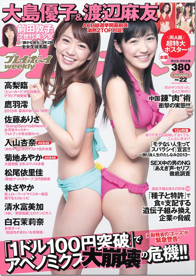 Weekly Playboy June 3rd, 2013 (1)