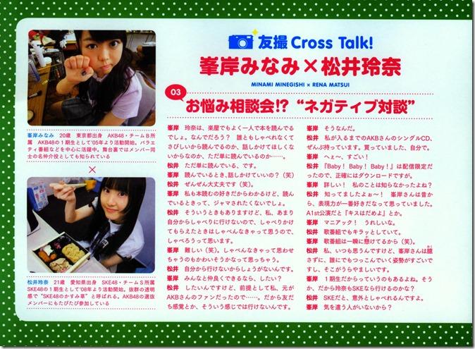 AKB48 The Green Album YU SATSU (101)