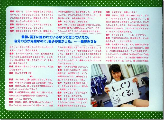 AKB48 The Green Album YU SATSU (103)
