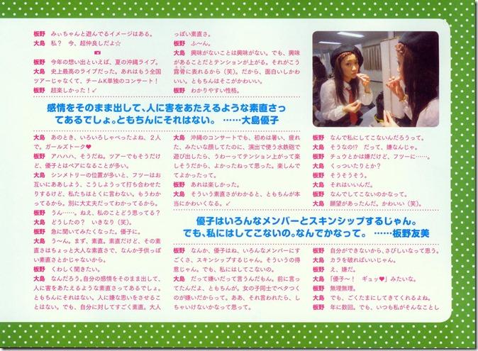 AKB48 The Green Album YU SATSU (38)
