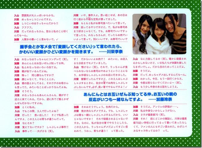 AKB48 The Green Album YU SATSU (70)