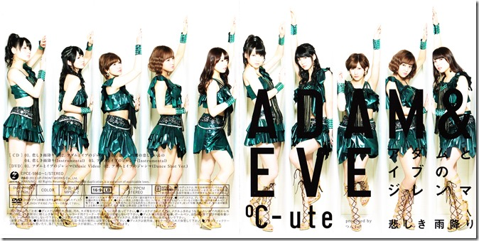 "C-ute ""Kanashiki Amefuri""/ Adam to Eve no Dilemma"" Type B single jacket"