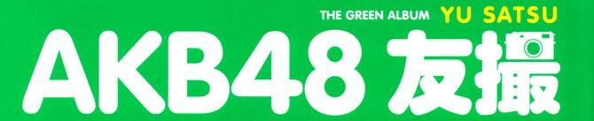 AKB48 The Green Album