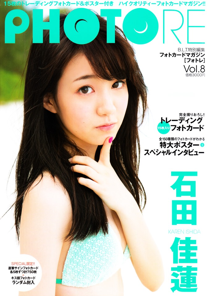 Ishida Karen Photore Vol.8 trading photo card collection (1)