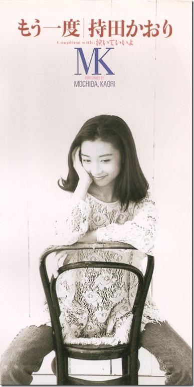 Mochida Kaori Mou ichido indies single jacket cover scan